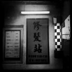 hk_portfolio_leona_wong_17